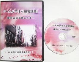 「一人カラオケ練習講座」DVD80分