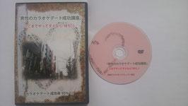 「男性のカラオケデート成功講座」88分DVD