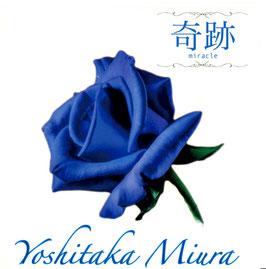 三浦義孝1stアルバムCD 奇跡