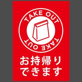 【A1/A2/A3サイズ】飲食店テイクアウト販促用【耐水ポスター】紙袋・赤