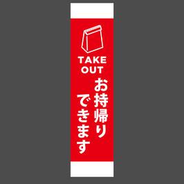 【のぼりサイズ】飲食店テイクアウト販促用【耐水タペストリー  42×170cm】紙袋・赤
