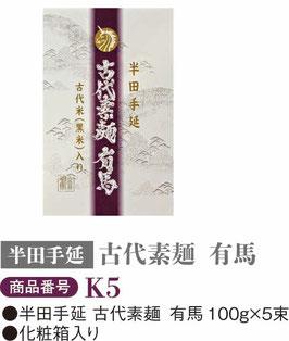 半田手延素麺5束セット