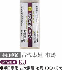 半田手延古代素麺3束セット