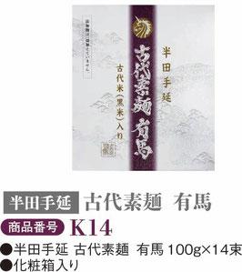 半田手延素麺14束セット