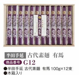半田手延素麺12束セット