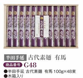 半田手延素麺48束セット