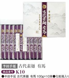 半田手延素麺10束セット
