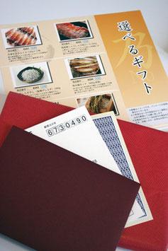 選べるギフト4,000円コース