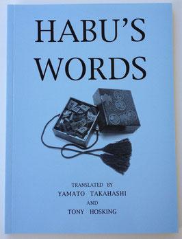 Habu's Words - 12 kommentierte Amateurpartien (english)