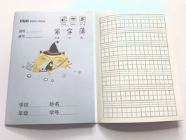 中文练习本  Chinese Exercise Book