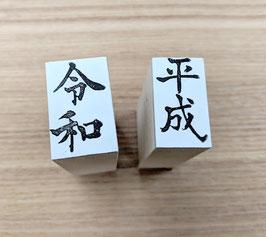 平成・令和 ゴム印セット