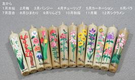 手描き絵ろうそく 季節の花4匁いかり・セット(箱入り)受注生産