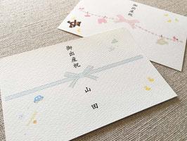 内祝・ご出産祝用熨斗カード