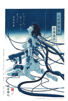 「Ghost In The Shell/攻殻機動隊 藍摺絵」