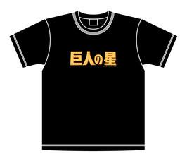 巨人の星ロゴTシャツ-R-