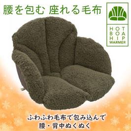 腰を包む 座れる毛布