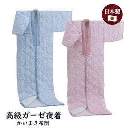 高級ガーゼ夜着 かいまき布団 日本製