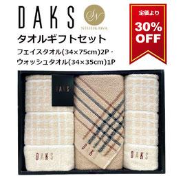 DAKS フェイスタオル2P・ウォッシュタオル1P ギフトセット 昭和西川 30%OFF