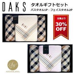 DAKS バスタオル1P・フェイスタオル2P ギフトセット 昭和西川 30%OFF