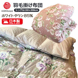 西川 日本製羽毛掛布団 シングルサイズ 花柄