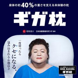 ギガ枕 90×70cm(専用カバー・収納袋付き)