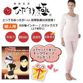防寒 健康肌着 ひだまり極(きわみ)婦人用★上下セットで買うとネックウォーマープレゼント!★