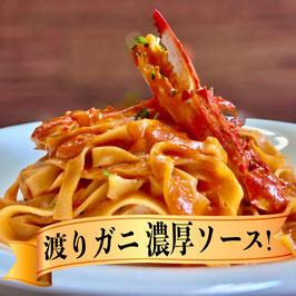 渡りガニのトマトクリームソース&自家製フェットチーネ