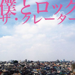 フルアルバムCD 「僕とロック」