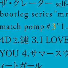 Self-Bootleg series 「mr.match pomp #3」