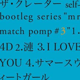 Self-Bootleg series 「mr.match pomp #3」