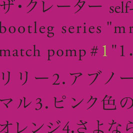 Self-Bootleg series 「mr.match pomp #1」