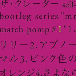 Self-Bootleg series 「mr.match pomp #1」