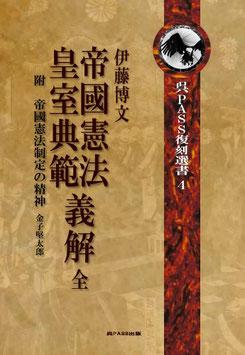 帝国憲法皇室典範義解 呉PASS復刻選書4