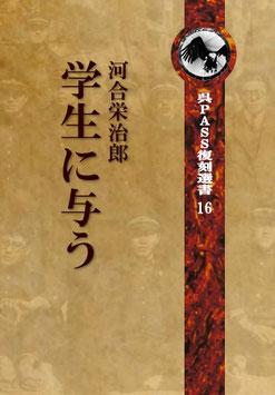 全文復刻 「学生に与う」 (がくせいにあとう)   河合栄次郎著 呉PASS復刻選書16
