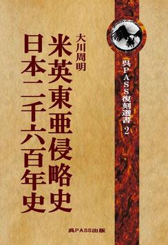 米英東亜侵略史 日本二千六百年史 (呉PASS復刻選書2)