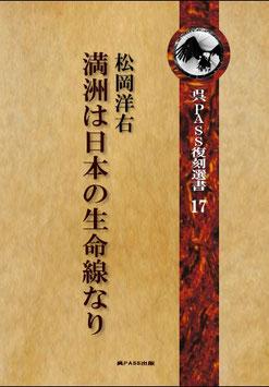 満洲は日本の生命線なり 「動く満蒙」改題 松岡洋右著