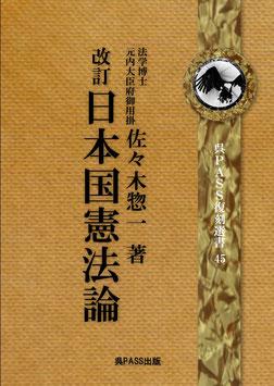 改訂 日本国憲法論
