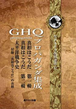 GHQ プロパガンダ集成 「真相はこうだ 1」「真相はこうだ 2」「太平洋戦争史」 呉PASS復刻選書 37