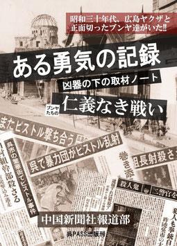 ある勇気の記録 ―凶器の下の取材ノート― ブンヤたちの仁義なき戦い 中国新聞社報道部