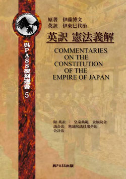 The Commentaries on the Constitution of the Empire of Japan 英訳 帝国憲法義解 伊東巳代治 伊藤博文