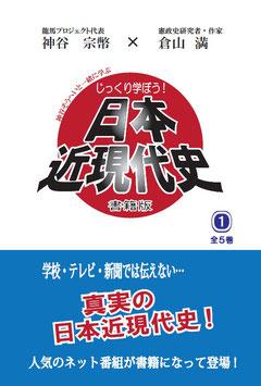 じっくり学ぼう! 日本近現代史 第1巻 (全5巻) 倉山満  神谷宗幣著