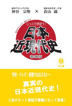 「じっくり学ぼう! 日本近現代史」 第2巻 (全5巻) 倉山満 神谷宗幣 著