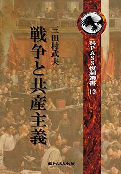戦争と共産主義 三田村武夫著 改訂新版