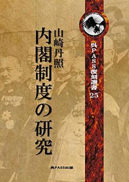 内閣制度の研究 山崎丹照 著 呉PASS復刻選書 25