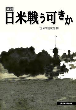 【大型本】「日米戦う可きか」 呉PASS復刻選書43 原題「日米戰ふ可きか」日米戦うべきか