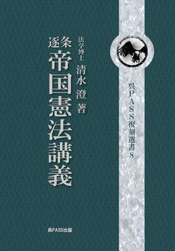 逐条帝国憲法講義 (呉PASS復刻選書8) 清水澄博士著