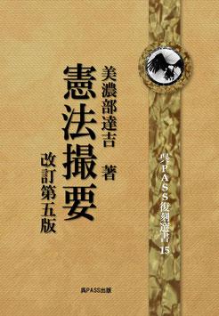 憲法撮要 改訂第五版 完全復刻版   呉PASS復刻選書36