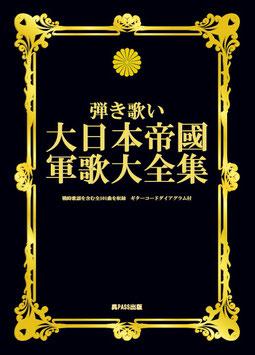 弾き歌い 大日本帝国軍歌大全集 武田論