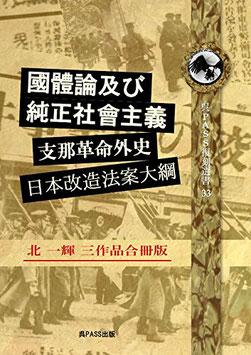 【大型本】北一輝 三作品合冊版 「国体論及び純正社会主義」「支那革命外史」「日本改造法案大綱」全作品全文掲載