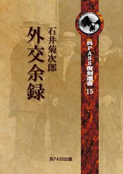 外交余録 石井菊次郎著 呉PASS復刻選書15